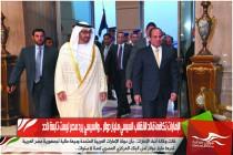 الإمارات تكافئ قائد الانقلاب السيسي مليار دولار .. والسيسي يرد مصر ليست تابعة لأحد