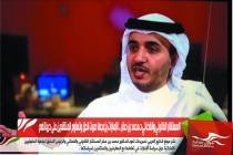 المستشار القانوني والقضائي د.محمد بن صقر .. الإمارات يزعجها صوت الحق وتساوم المنتقدين على حرياتهم