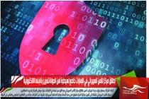 إطلاق مركز للأمن السيبراني في الإمارات خاضع لسيطرة أمن الدولة لتعزيز رقابتها الالكترونية