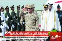 ما بعد المليار دولار المقدمة للسسي .. هل يخطط محمد بن زايد لشراء أصول الدولة المصرية ؟