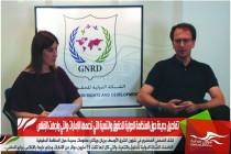 تفاصيل جديدة حول المنظمة الدولية للحقوق والتنمية التي تدعمها الإمارات والتي واجهت الإفلاس