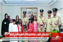 مجلس أبوظبي للتعليم .. يدعو المعلمين والطلاب للتعاون مع الأمن في المدارس