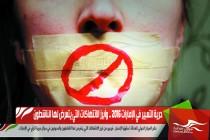 حرية التعبير في الإمارات 2016 .. وأبرز الانتهاكات التي يتعرض لها الناشطون