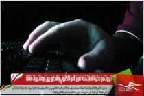 تبريرات من داخلية الإمارات تجاه تعزيز الأمن الالكتروني وناشطون يرون فيها تبريرات فاشلة