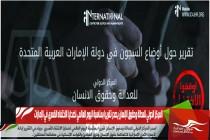 المركز الدولي للعدالة وحقوق الإنسان يصدر تقريرا بمناسبة اليوم العالمي لضحايا الاختفاء القسري في الإمارات