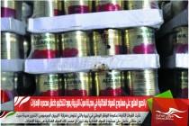 بالصور العثور على مستودع للمواد الغذائية في مدينة سرت الليبية يعود لتنظيم داعش مصدره الإمارات
