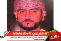 الإفراج عن الشاب العماني ثامر البلوشي بعد اعتقاله لمدة ستة أشهر بتهمة الإساءة إلى الإمارات