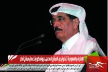الإمارات والسعودية تتخليان عن المرشح المصري لليونسكو وتدعمان مرشح قطر