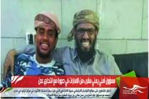 مسؤول أمني يمني مقرب من الإمارات في صورة مع انتحاري عدن