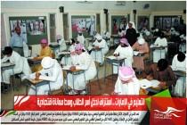 التعليم في الإمارات .. استنزاف لدخل أسر الطلاب وسط معاناة اقتصادية
