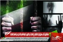 معتقلون أجانب سبق وأن اعتقلوا في الإمارات يطالبون حكوماتهم بالتحذير من السفر للإمارات