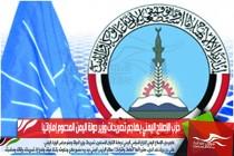 حزب الإصلاح اليمني يهاجم تصريحات وزير دولة اليمن المدعوم إماراتيا