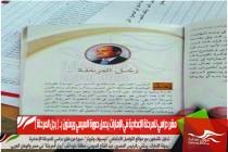مقرر دراسي للمرحلة الإعدادية في الإمارات يحمل صورة السيسي ويعنون بـ ( رجل المرحلة )