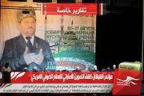 مؤتمر الشيشان كشف التمويل الاماراتي للإسلام الصوفي الامريكي