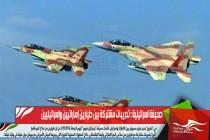صحيفة اسرائيلية : تدريبات مشتركة بين طيارين إماراتيين وإسرائيليين