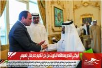 أبوظبي تقدم وساطتها للكويت من أجل تقديم دعم مالي للسيسي