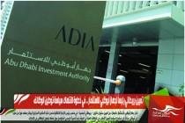 تعيين بريطاني رئيساً لجهاز أبوظبي للاستثمار .. في خطوة لانتهاك سياسة توطين الوظائف