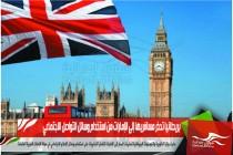 بريطانيا تحذر مسافريها إلى الإمارات من استخدام وسائل التواصل الاجتماعي