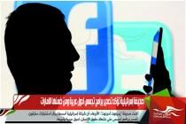 صحيفة إسرائيلية تؤكد تصدير برامج تجسس لدول عربية ومن ضمنها الامارات