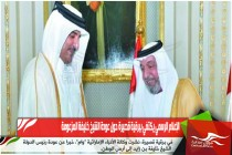 الإعلام الرسمي يكتفي ببرقية قصيرة حول عودة الشيخ خليفة المزعومة