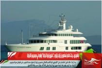 """بالفيديو .. يخت ضخم لمنصور بن زايد يتزود بـ""""مليون ليرة تركية"""" وقود في مرمريس التركية"""