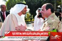 عبد الفتاح السيسي يستقبل يستقبل عبد الله بن زايد بالقاهرة .. وسط انتقادات للزيارة