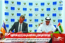 توقيع اتفاقية للتعاون الاستراتيجي لمكافحة الإرهاب مابين سيف بن زايد ورئيس الشرطة الأوروبية