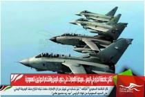 نتائج عاصفة الحزم في اليمن .. سيطرة الإمارات على جنوب اليمن واقتحام الحوثيين للسعودية