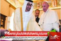 محمد بن زايد في زيارة رسمية لإيطاليا والفاتيكان و يلتقي البابا فرنسيس