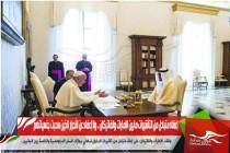 إعفاء متبادل من التأشيرات مابين الإمارات والفاتيكان .. ولا إعفاء عن الأحرار الذين سحبت جنسياتهم