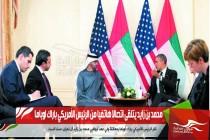 محمد بن زايد يتلقى اتصالا هاتفيا من الرئيس الأمريكي باراك اوباما