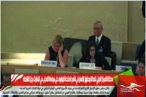 مداخلة للمركز الدولي للعدالة وحقوق الإنسان في الأمم المتحدة للوقوف على سياسة التعذيب في الإمارات بحق النشطاء