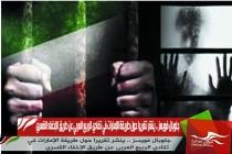 جلوبال فويسز .. ينشر تقريرا حول طريقة الإمارات في تفادي الربيع العربي عن طريق الإخفاء القسري