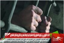 الاتحاد الأوروبي في تقريره السنوي يؤكد استمرار أمن الدولة بقمع حرية الرأي واعتقال الناشطين