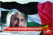الاتحاد الدولي للمحامين يرسل رسالة للسلطات الإماراتية للمطالبة بالإفراج عن مانديلا الإمارات د.محمد الركن
