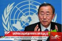 بان كي مون ينتقد الإمارات تجاه انتهاكها لحقوق الإنسان ويرفض أعمالها الانتقامية