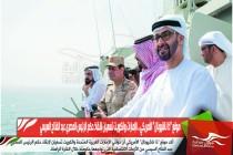 """موقع """"ذا ناشيونال"""" الأمريكي .. الإمارات والكويت تسعيان لإنقاذ حكم الرئيس المصري عبد الفتاح السيسي"""