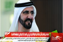 محمد بن راشد يفتتح جهاز أمن الدولة الجديد في دبي لكسر احتكار ابوظبي للمؤسسة الأمنية