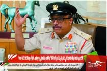 الاكاديمية رفيعة غباش تهاجم ضاحي خفان على اثر تصريحاته قائلة