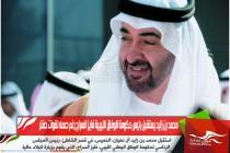 محمد بن زايد يستقبل رئيس حكومة الوفاق الليبية فايز السراج رغم دعمه لقوات حفتر