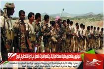 الحوثيون يستهدفون سفينة مسلحة اماراتية .. وتتهم الامارات بالعمل على ادارة الانفصال في اليمن