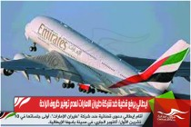 ايطالي يرفع قضية ضد شركة طيران الامارات لعدم توفير ظروف الراحة
