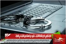 اطار تنظيمي خاص بأنشطة الانترنت .. لتقييد حرية مستخدمين الانترنت في الامارات