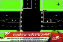 الإمارات تفتح طريق الموت والذي يربط مابين عدن وابين في اليمن