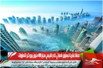 صفقة عقارية للمسؤول الاماراتي خادم القبيسي بمبلغ 490 مليون يورو تثير التساؤولات