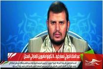 عبد الملك الحوثي لمعارضيه .. لا تكونوا مأمورين للإماراتي المحتل