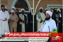 تقرير مطول لمجلة ذا جلوباليست الأمريكية يتحدث عن الدور الاماراتي في مؤتمر غروزني التكفيري