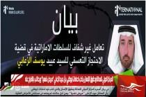 المركز الدولي للعدالة وحقوق الإنسان يكذب ادعاءات ابوظبي بأن عبيد الزعابي