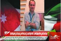 مديرة المركز الدولي للعدالة وحقوق الإنسان .. تكشف أنواع التعذيب التي تعرض لها الصحفي تيسير النجار في السجون الإماراتية