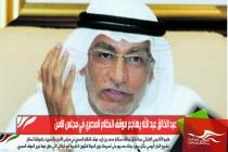 عبد الخالق عبد الله يهاجم موقف النظام المصري في مجلس الأمن
